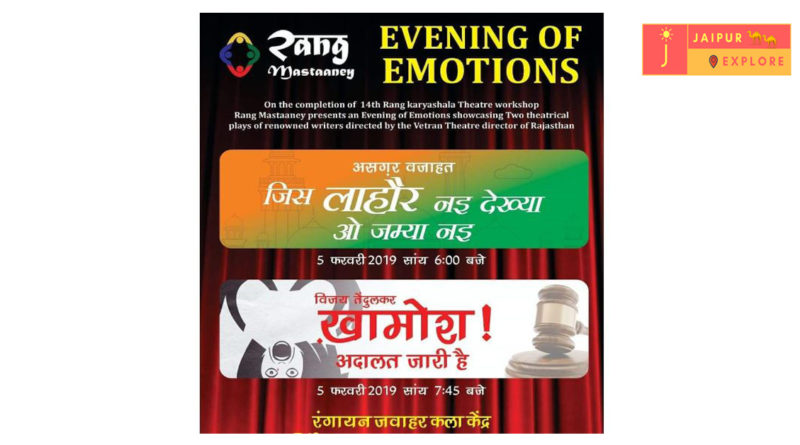Rang Mastanney presents Evening of Emotion